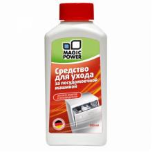 Средство для ухода за посудомоечной машиной Magic Power MP-019 250мл