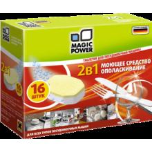 Таблетки для посудомоечной машины 2 в 1 Magic Power MP-2020 16шт