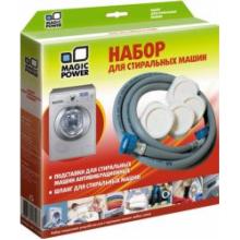 Набор для стиральных машин Magic Power MP-1110 (шланг заливной, подставки)